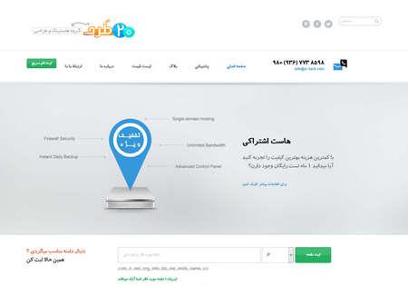 دانلود قالب مزبانی وب Ciaohost فارسی به صورت HTML