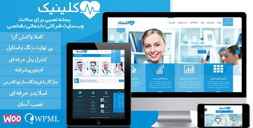 دانلود قالب وردپرس پزشک و سلامت Clinico فارسی
