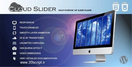 افزونه اسلایدر واکنش گرا Cloud Slider برای وردپرس