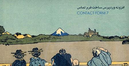 افزونه وردپرس ساخت فرم تماس Contact Form 7