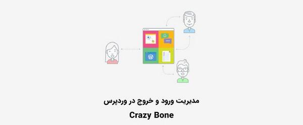 مدیریت ورود و خروج در وردپرس با افزونه Crazy Bone