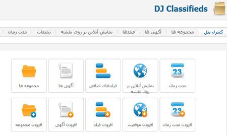 افزونه راه اندازی سایت آگهی با DJ Classifieds جوملا ۲,۵