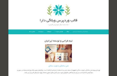 دانلود قالب وبلاگی وردپرس Dara فارسی