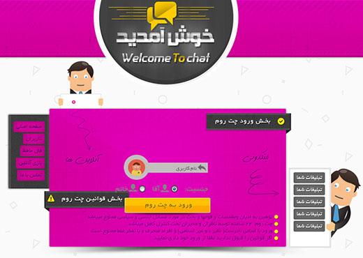 قالب زیبا و شیک برای Et chat فارسی