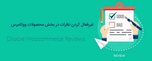 غیرفعال کردن نظرات در بخش محصولات ووکامرس با افزونه Disable Woocommerce Reviews