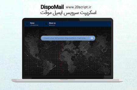 اسکریپت سرویس ایمیل موقت DispoMail