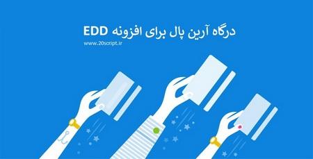 درگاه پرداخت آرین پال برای افزونه EDD