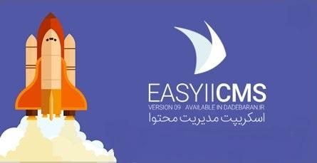 اسکریپت مدیریت محتوای EasyiiCms