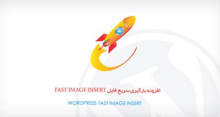 افزونه آپلود سریع تصاویر در وردپرس با Fast Image Insert