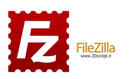 دانلود نرم افزار مدیریت اف تی پی FileZilla