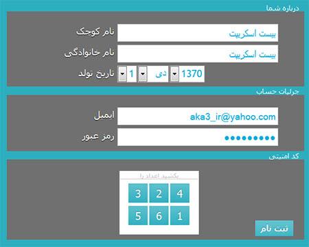 فرم فارسی ثبت نام فلت به صورت جی کوئری