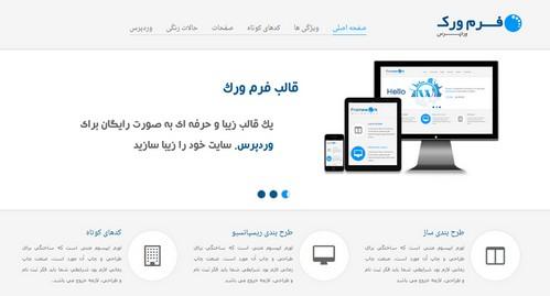 پوسته چندمنظوره Framework فارسی برای وردپرس