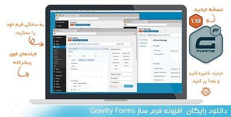 افزونه فارسی فرم ساز پیشرفته وردپرس Gravity Forms نسخه 2.3.4.3 + افزودنی ها