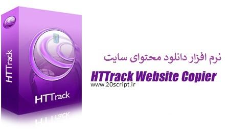 دانلود کامل محتوای سایت ها با نرم افزار HTTrack Website Copier