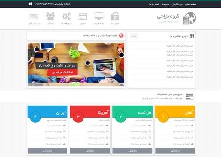 قالب HTML ارائه خدمات هاستینگ Hosting Theme