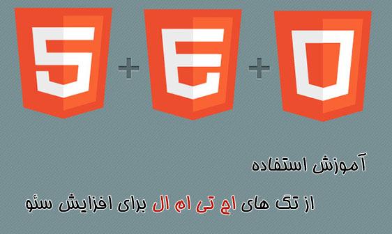 آموزش استفاده از تگ های html برای افزایش سئو