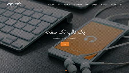 دانلود قالب تک صفحهای وردپرس I amaze فارسی