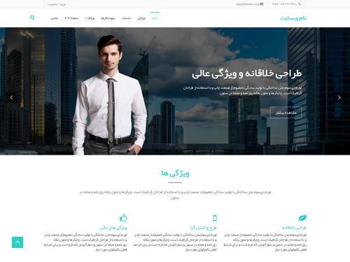 دانلود قالب شرکتی Intensely فارسی به صورت HTML