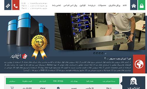 قالب زیبای فلت ایران وب سرور به صورت HTML