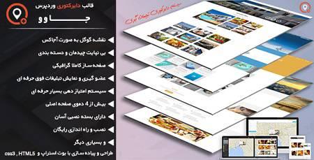 قالب فارسی وردپرسی دایرکتوری جاوو نسخه ۲٫۲٫۲