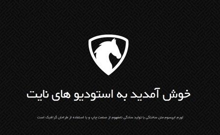 دانلود قالب HTML شرکتی Knight فارسی