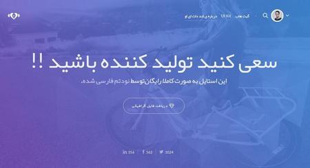 دانلود قالب HTML تک صفحه ای Land.io فارسی