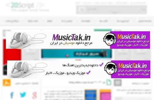آموزش ساخت بنر متحرک موزیک در فتوشاپ