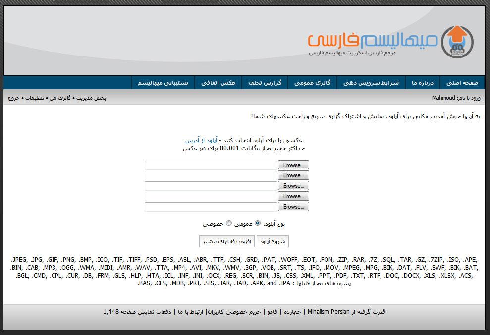 آموزش نصب آپلودسنتر میهالیسم فارسی