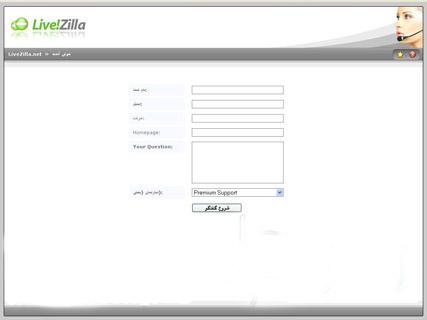 اسکریپت پشتیبانی آنلاین LiveZilla فارسی نسخه 3.3.2.3
