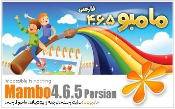 سیستم مدیریت محتوای مامبو فارسی نسخه ۴.۶.۵