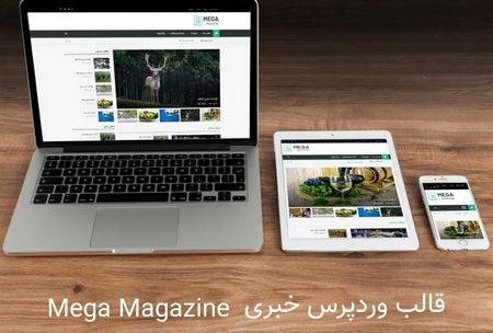 قالب وردپرس خبری Mega Magazine فارسی