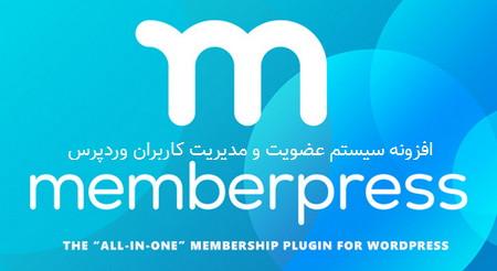 افزونه سیستم عضویت و مدیریت کاربران وردپرس MemberPress