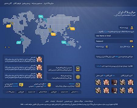 قالب لایه باز PSD میکرو بلاگ ایران
