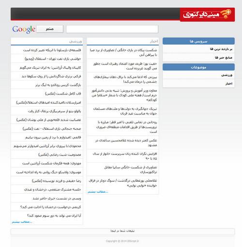 Mini Directory دانلود اسکریپت خبر خوان مینی دایرکتوری (mdir )