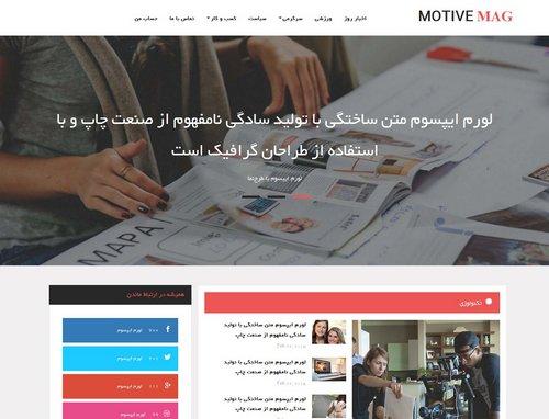 قالب HTML سایت مجله خبری Motive Mag فارسی