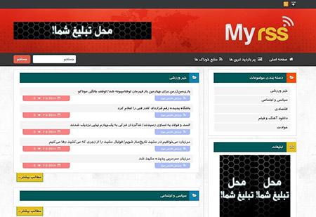 اسکریپت خبر خوان فارسی My RSS