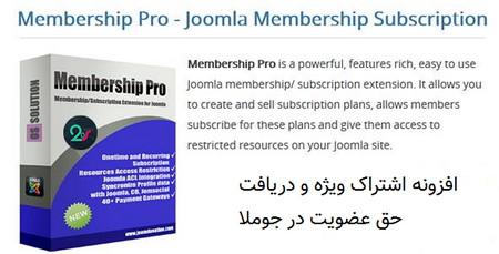افزونه اشتراک VIP و دریافت حق عضویت در جوملا OS Membership Pro