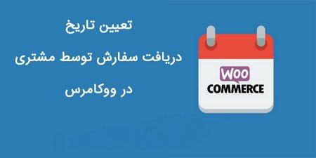 افزودن تاریخ دریافت سفارشات در ووکامرس Order Delivery Date for WooCommerce