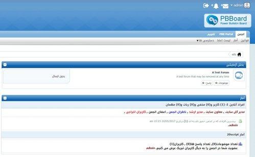 اسکریپت انجمن ساز فارسی PBBoard نسخه 3.0.2