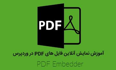 نمایش آنلاین فایل های pdf در وردپرس با افزونه PDF Embedder