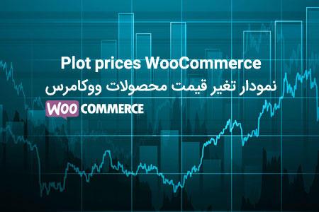 افزونه فارسی نمودار تغییر قیمت ووکامرس