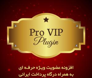 افزونه وردپرس عضویت ویژه به همراه درگاه پرداخت ایرانی با Pro VIP