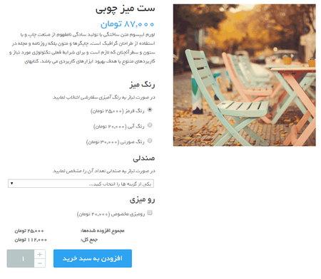 افزودنی های محصولات ووکامرس با افزونه فارسی Product Add ons