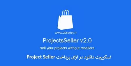 اسکریپت دانلود در ازای پرداخت Project Seller نسخه 2.1