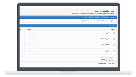 اسکریپت انجمن ساز PunBB فارسی نسخه 1.4.4