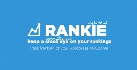 افزونه وردپرس بررسی رتبه کلمات کلیدی Rankie فارسی