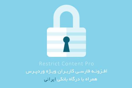 افزونه کاربران ویژه وردپرس Restrict Content Pro فارسی نسخه 2.4.2 همراه با درگاه ایرانی