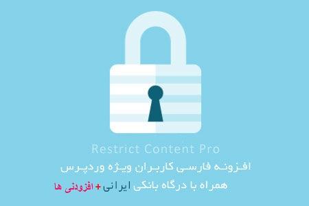 افزونه وردپرس Restrict Content Pro فارسی نسخه 2.5 همراه با درگاه ایرانی + افزودنی ها