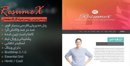 دانلود قالب فارسی Resumex برای وردپرس