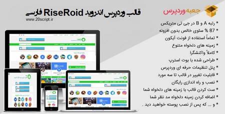 دانلود قالب وردپرس اندروید RiseRoid فارسی